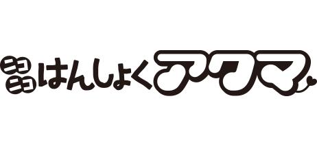 ニコニコはんしょくアクマ カレー沢薫