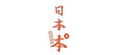 日本本゜ 黒鉄ヒロシ