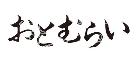おとむらい 画/若狭 星  作/根岸康雄