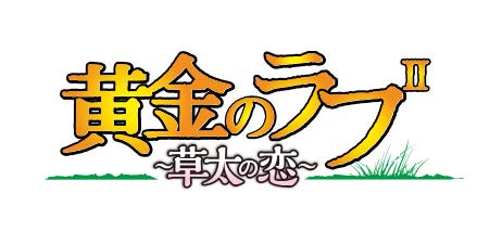黄金のラフ2~草太の恋~ なかいま強