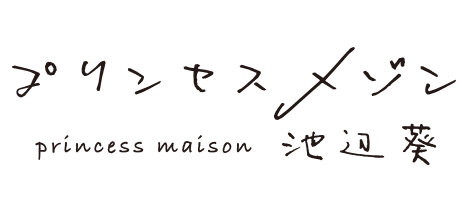 プリンセスメゾン 池辺 葵