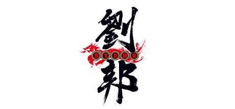 『劉邦』【無料公開】第1話72ページを一挙無料公開!
