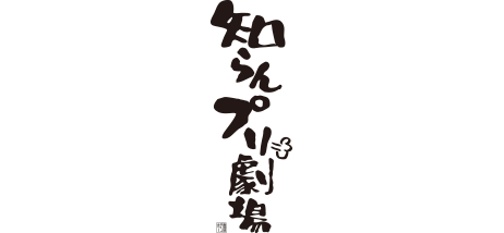 知らんプリ劇場 岩谷テンホー