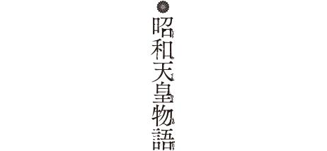 昭和天皇物語 能條純一 原作/半藤一利 脚本/永福一成 監修/志波秀宇