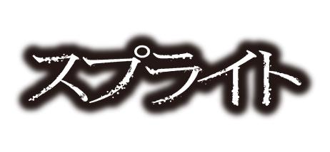 スプライト 石川優吾