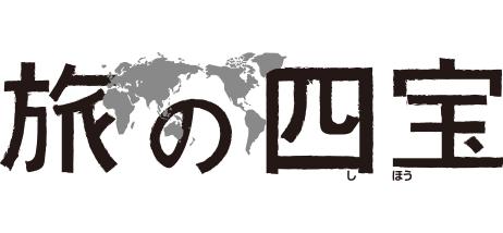 旅の四宝 藤崎聖人 取材・原案協力/木村恵之