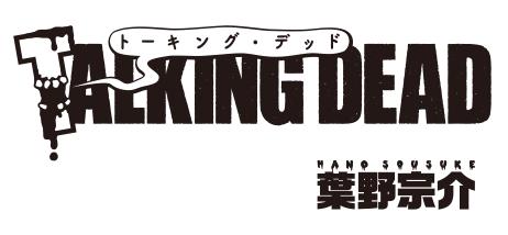 TALKING DEAD 葉野宗介