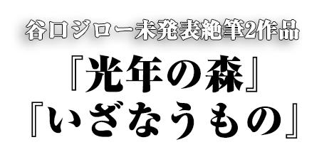 谷口ジロー 未発表絶筆2冊同時刊行!! 谷口ジロー