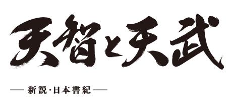 天智と天武 中村真理子 原案監修/園村昌弘
