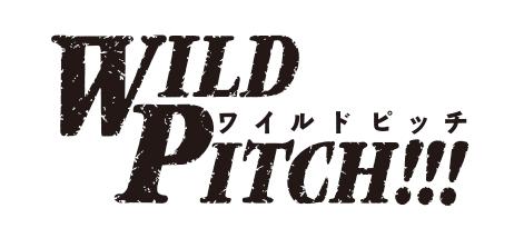 WILD PITCH!!! 中原 裕