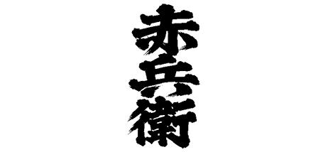 赤兵衛 黒鉄ヒロシ