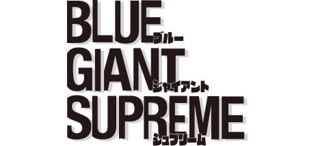 BLUE GIANT SUPREME 石塚真一