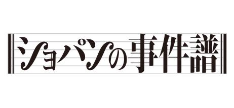 ショパンの事件譜 作/北原雅紀  画/あおきてつお