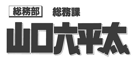 総務部総務課山口六平太 作/林律雄  画/高井研一郎