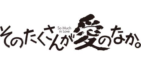 そのたくさんが愛のなか。 吉田 聡
