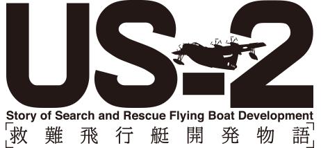US-2救難飛行艇開発物語 月島冬二