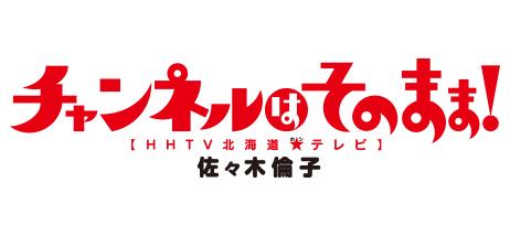 チャンネルはそのまま! 佐々木倫子
