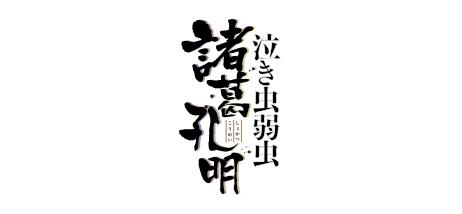 泣き虫弱虫諸葛孔明 原作/酒見賢一 漫画/緒里たばさ