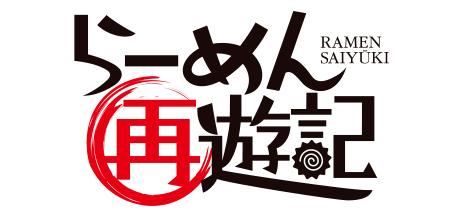 らーめん再遊記 作・久部緑郎 画・河合 単 協力・石神秀幸