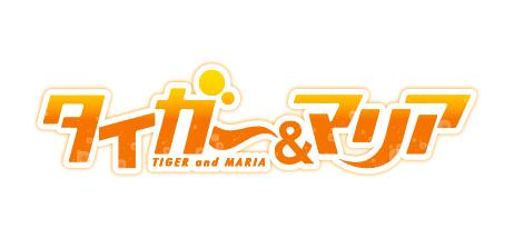 タイガー&マリア 高橋すぎな