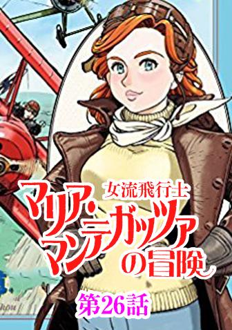 女流飛行士マリア・マンテガッツァの冒険 第二十六話