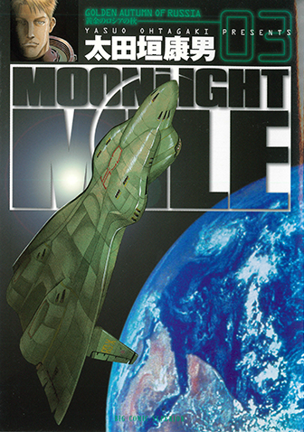 MOONLIGHT MILE 第3集