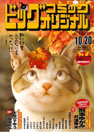 ビッグコミックオリジナル20号 2017年10月20日号