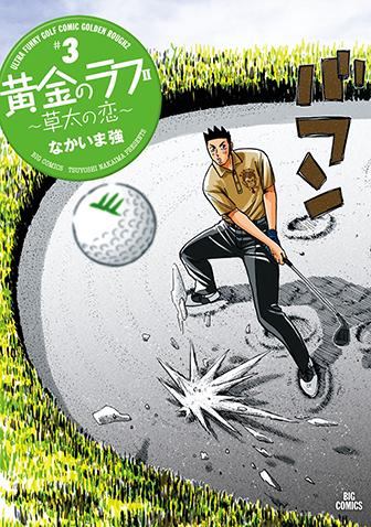 黄金のラフ2~草太の恋~ 第3集
