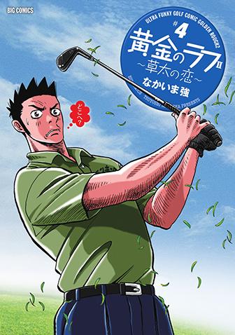 黄金のラフ2~草太の恋~ 第4集