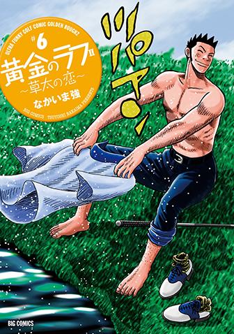 黄金のラフ2~草太の恋~ 第6集