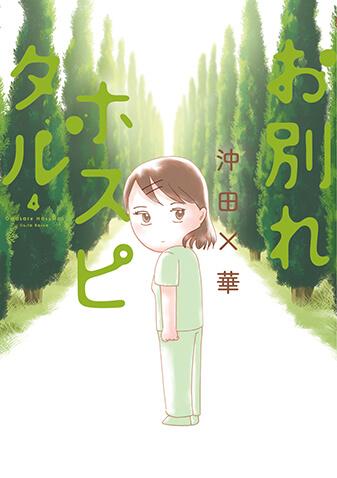 お別れホスピタル 第4集