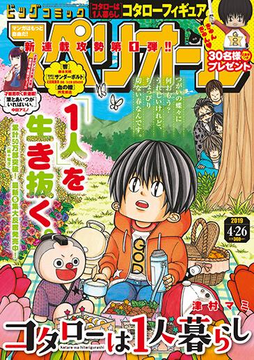 ビッグコミックスペリオール第9号 2019年4月26日号