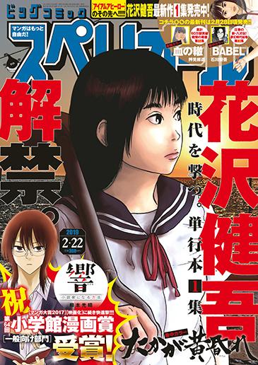 ビッグコミックスペリオール第5号 2019年2月22日号