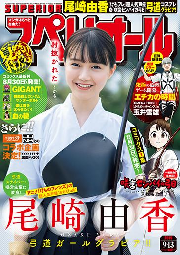 ビッグコミックスペリオール第18号 2019年9月13日号