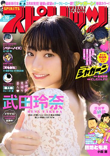ビッグコミックスピリッツ第10号 2019年2月18日号