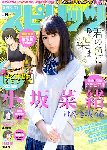 ビッグコミックスピリッツ第14号 2018年3月19日号