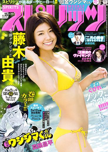 ビッグコミックスピリッツ第15号 2018年3月26日号