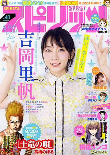 ビッグコミックスピリッツ第41号 2019年9月23日号