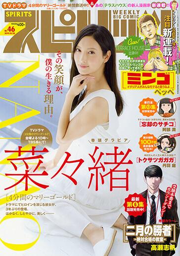 ビッグコミックスピリッツ第46号 2019年10月21日号