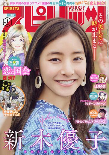 ビッグコミックスピリッツ第1号 2020年1月1日号