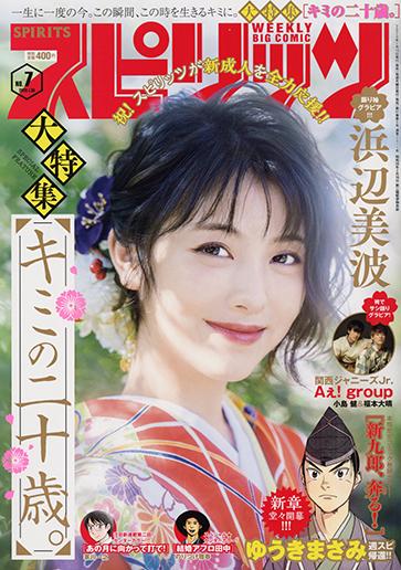 ビッグコミックスピリッツ第7号 2020年1月30日号