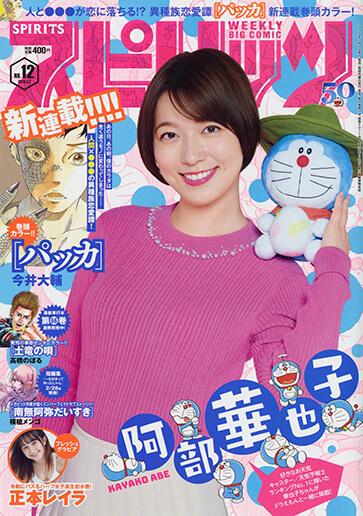 ビッグコミックスピリッツ第12号 2020年3月2日号