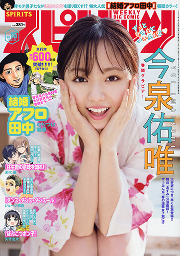 ビッグコミックスピリッツ第15号 2020年3月23日号