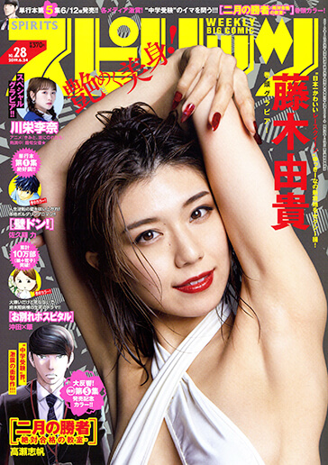 ビッグコミックスピリッツ第28号 2019年6月24日号
