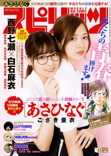 ビッグコミックスピリッツ第43号 2017年10月2日号