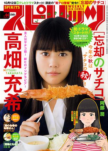 ビッグコミックスピリッツ第44号 2018年10月8日号