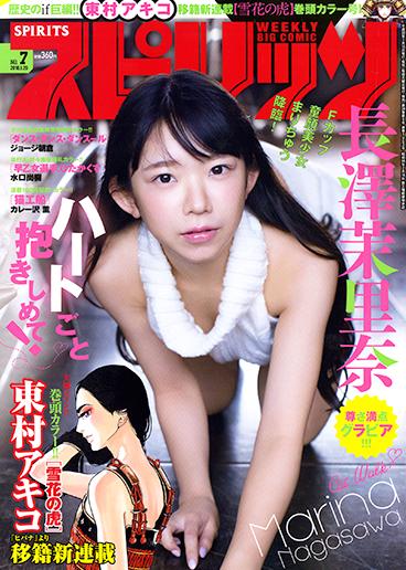 ビッグコミックスピリッツ第7号 2018年1月29日号