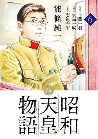昭和天皇物語 第6集
