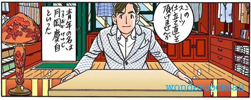 ワンダーカクテル 【WEB連載】