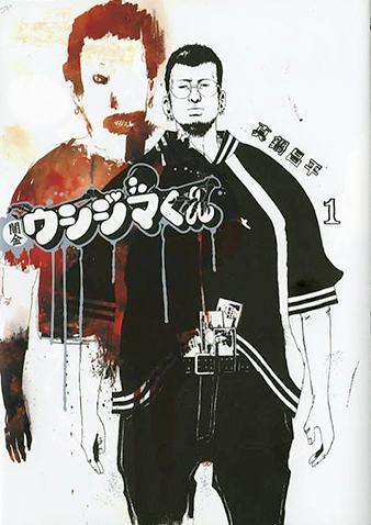 闇金ウシジマくん 第1集